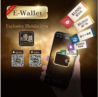 「My Privilege」E-Wallet is Now Online!