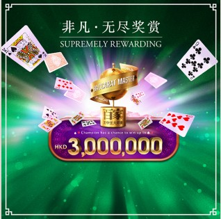 Macau's Most Exciting World-class Baccarat Tournament