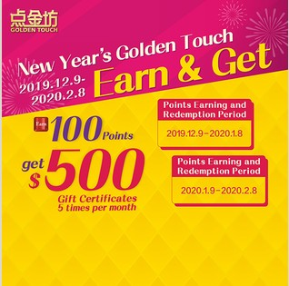 New Year's Golden Touch Earn and Get